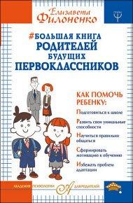 Скачать Большая книга родителей будущих первоклассников