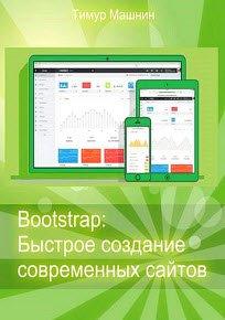Скачать Bootstrap: Быстрое создание современных сайтов