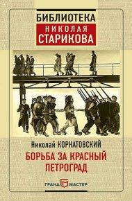 Скачать Борьба за Красный Петроград