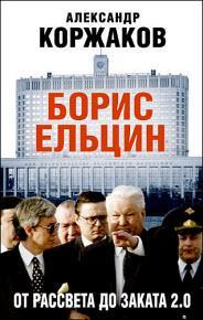 Скачать Борис Ельцин: от рассвета до заката 2.0