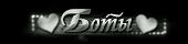 http://ipic.su/img/img7/fs/boty.1446309978.png