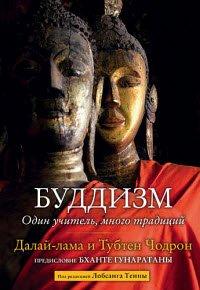 Скачать Буддизм. Один учитель, много традиций