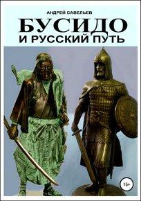 Скачать Бусидо и русский путь