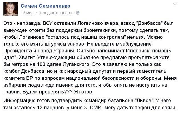 СБУ задержала на Харьковщине банду диверсантов Мозгового, готовивших теракты в регионе - Цензор.НЕТ 1208