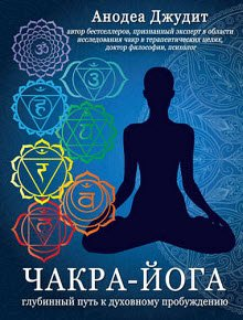 Скачать Чакра-йога. Глубинный путь к духовному пробуждению