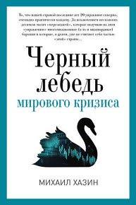 Скачать Черный лебедь мирового кризиса