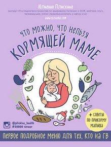 Скачать Что можно, что нельзя кормящей маме. Первое подробное меню для тех, кто на ГВ