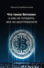 Скачать Что такое Биткоин и как не потерять все на криптовалюте