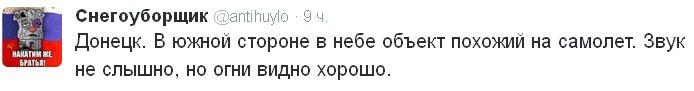 """Столтенберг исключает вмешательство РФ в вопрос членства Украины в НАТО: """"Каждая нация имеет право выбирать свой путь"""" - Цензор.НЕТ 5140"""