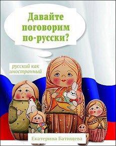 Скачать Давайте поговорим по-русски? Русский как иностранный бесплатно