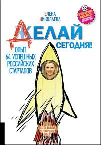 Скачать Делай сегодня! Опыт 64 успешных российских стартапов
