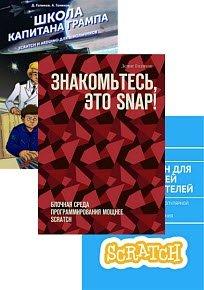 Скачать Сборник произведений Д.Голикова (3 книги)