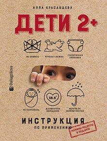 Скачать Дети 2+. Инструкция по применению