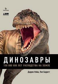 Скачать Динозавры. 150 000 000 лет господства на Земле