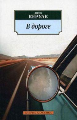 В дороге - Джек Керуак (2017)
