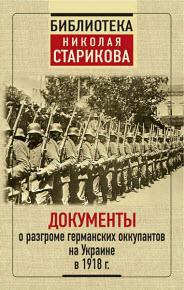 Скачать Документы о разгроме германских оккупантов на Украине в 1918 г.