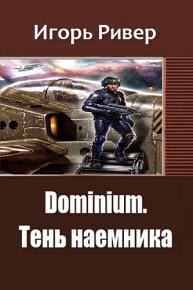 Скачать Dominium. Тень наемника