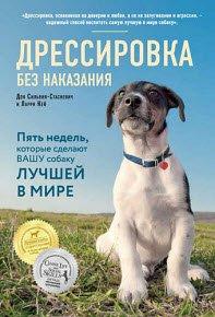 Скачать Дрессировка без наказания. Пять недель, которые сделают вашу собаку лучшей в мире