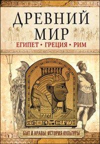 Скачать Древний мир. Египет. Греция. Рим