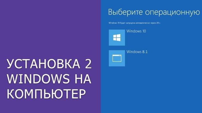 Установка двух операционных систем на один ПК
