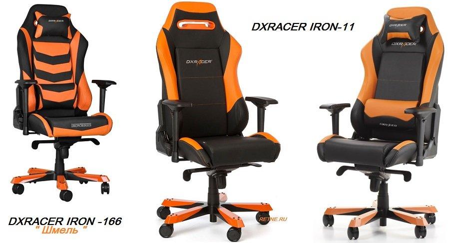 Компьютерное Геймерское кресло DXRacer IRON /NO (оранж.)