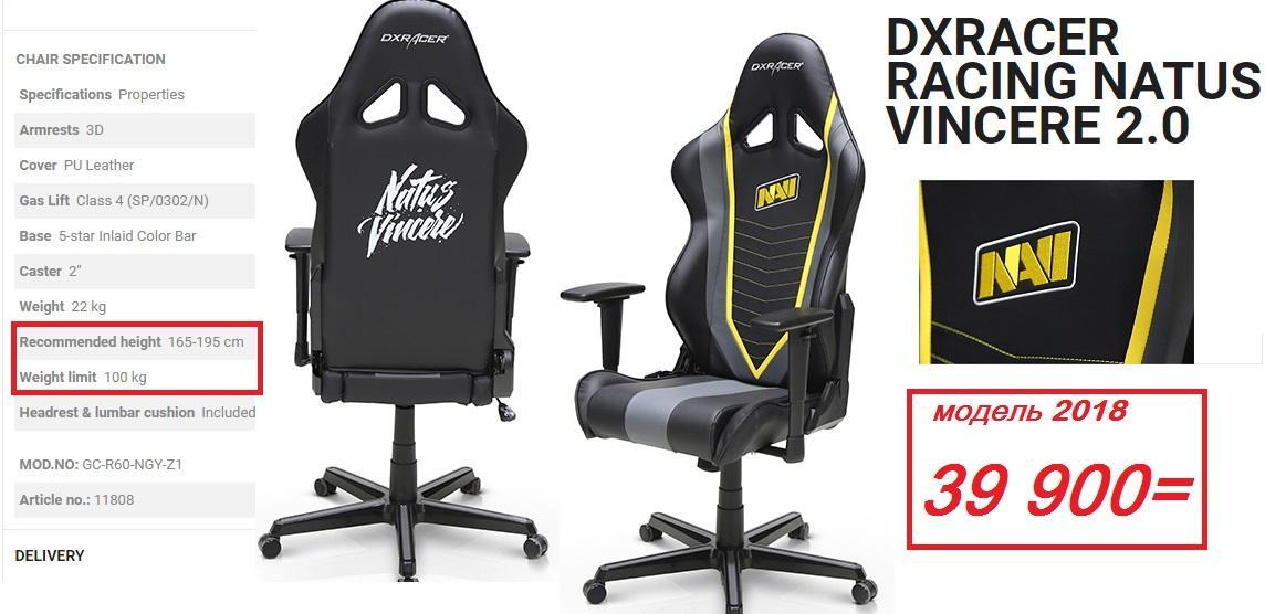 кресло DXRACER RACING NATUS VINCERE 2.0