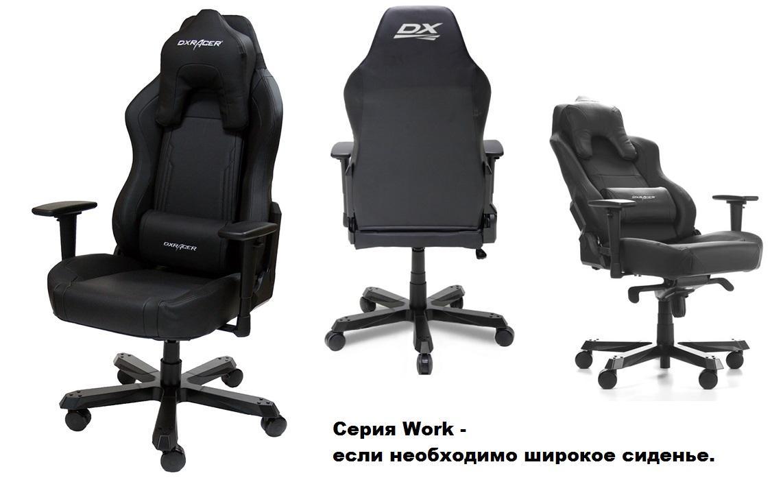 DXRACER  серия WORK OH/WZ06/N