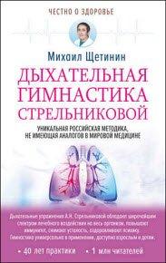 Скачать Дыхательная гимнастика Стрельниковой. Изд. 2-е