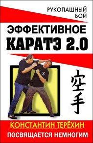 Скачать Эффективное каратэ 2.0. Посвящается немногим