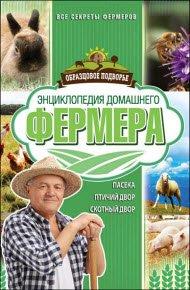 Скачать Энциклопедия домашнего фермера
