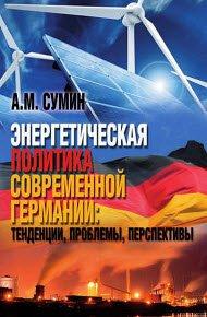 Скачать Энергетическая политика современной Германии: тенденции, проблемы, перспективы