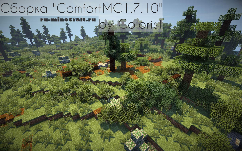 [Client] ComfortMC1.7.10 - сборка для интересного и комфортного выживания