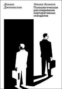 Скачать Этика бизнеса. Психологическое расследование корпоративных скандалов