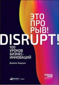 Скачать Это прорыв! 100 уроков бизнес-инноваций