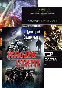 Скачать Сборник произведений Д.Евдокимова (4 книги)