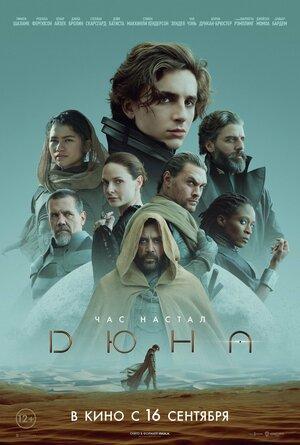 Дюна / Dune (Дени Вильнёв) [2021, Фантастика, боевик, драма, приключения, WEB-DL 1080p ] [DUB][Чистый звук]