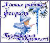 Радуга рукоделий Fevral.1488340361