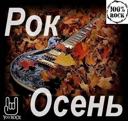 Скачать VA - Рок-Осень (2012) Бесплатно