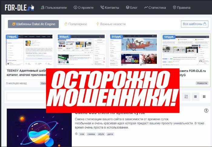Мошеннический сайт Fоr-Dle.ru