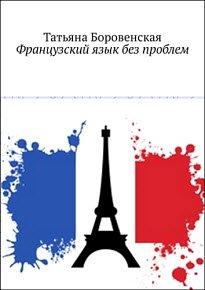 Скачать Французский язык без проблем