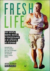 Скачать FreshLife28. Как начать новую жизнь в понедельник и не бросить во вторник