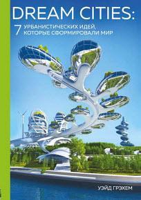 Скачать Dream Cities. 7 урбанистических идей, которые сформировали мир бесплатно