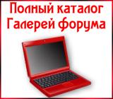 Радуга рукоделий Galereiforuma.1397155642