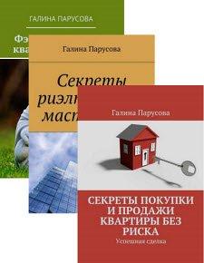 Скачать Сборник произведений Г.Парусовой (3 книги)