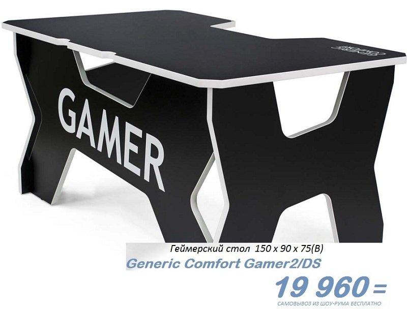 геймерские столы Generic Comfort в шоу-руме