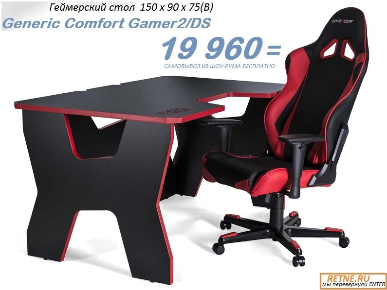 Геймерский стол ТМ Generic Comfort Gamer