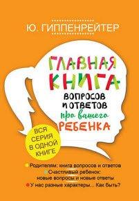 Скачать Главная книга вопросов и ответов про вашего ребенка