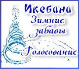 "Проект ""Икебана"" Зимние забавы.  Golosovanie.1545413122"
