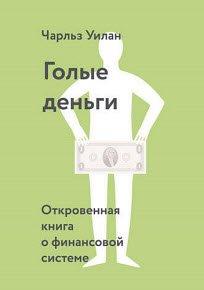 Скачать Голые деньги. Откровенная книга о финансовой системе