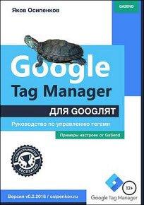 Скачать Google Tag Manager для googлят. Руководство по управлению тегами